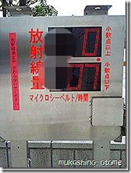 放射線量の計測器1